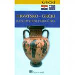 HRVATSKO – GRČKI RAZGOVORNI PRIRUČNIK