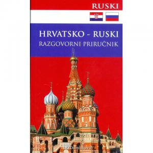 HRVATSKO – RUSKI RAZGOVORNI PRIRUČNIK